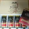 アサヒビール株主限定プレミアムビールが届きました