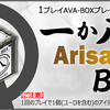 NEW WEAPON!『Arisaka Sniper Rifle』