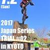 Jシリーズ第2戦