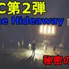 【ホラー】リトルナイトメア DLC第2弾 『The Hideaway -ひみつの部屋-』 全クリ目指して、初見で一気に攻略完了!無事に全クリしました!【Little Nightmares】