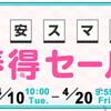 OCNモバイルONE、nova lite 2が8,000円OFFの「格安スマホ春得セール」を開催