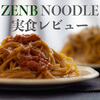 豆100%麺のZENB NOODLEを実食レビュー!