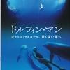 今まで認識していたジャック・マイヨールという人物は何者だったのか?『ドルフィン・マン ジャック・マイヨール、蒼く深い海へ』感想と見どころ