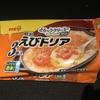 明治のえびドリアを食べてみた!