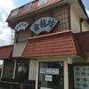 刀削麺≒うどん?『金龍坊』【横浜市・泉区・環状4号線沿い】