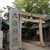 境港・米子の旅 その2:水木しげる記念館近くの大港神社