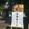 2018京都非公開寺院特別拝観 法傳寺、妙教寺+天皇賞