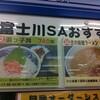 福井へ、蟹食べに。 --- 富士川SAで朝飯 ---