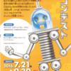 ロボットアイディアコンテスト受賞!!