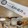 【日本橋】総本家 更科堀井 日本橋高島屋:週末の午後、老舗の蕎麦とつまみと酒と