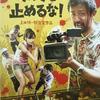 映画「カメラを止めるな」監督・脚本上田慎一郎「ゾンビ」と見せかけての三谷幸喜★「スティング」+「ロッキー」で劇場が揺れた!映画を作ることの可笑しさと素晴らしさ、家族の絆を見せきった唯一無二の傑作コメディの誕生だ。出世作「正装戦士スーツレンジャー」「テイク8」「ブルーサーマルVR~はじまりの空」予告編などフィルモグラフィー特集