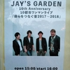 JAY'S GARDEN 10th Anniversary☆10都市ワンマンライブ☆僕らをつなぐ音2017~2018☆甲府コンビクションホール\(^o^)/