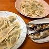 水餃子 (妻料理)