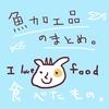 魚加工品に関する食レポ一覧【まとめ】