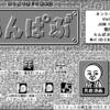 HyperCardスタック「らんぱぶvol.1」(1995年)紹介