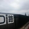 日本全国名付け紀行 「て」