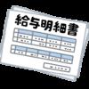 あなたは高給取りな駐在員なんです!日本とは違う働き方が求められます。