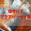 塩サバのトマト煮込み アクアパッツァ風 鯖ブームに乗っかれるか?