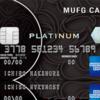 MUFG・プラチナ・アメリカン・エキスプレスカード