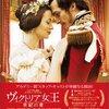 キャサリン妃のいるイギリス王室に興味があるなら、ぜひ『ヴィクトリア女王 世紀の愛』を見ておくべし