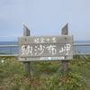 【納沙布岬】日本の本土最東端 納沙布岬を訪れてみた!!