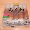 Day293:【鬼リピちくわ】煮物、炒め物などに ちくわ(トップバリュ)