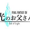 【NETFLIX】ドラマ「FF14 光のお父さん」を見たので感想【ネタバレは最小限】