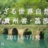 知られざる世界自然遺産 美しき貴州省・荔波、そして中国の少数民族とのふれあい
