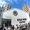 EXILE TRIBE STATION 中目黒
