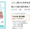 初のKindle出版しました!コミュ障でも世界を味方につける英語の勉強法: 箱入り娘が海外移住