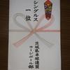 【卓球・大会まとめ】第80回茨城県オープンラージボール卓球Sリーグ
