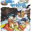 激流のサバイバル (科学漫画サバイバルシリーズ60)高価買取いたします!!