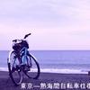 東京~熱海間自転車往復220km【往路】