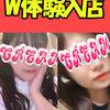 明日2月12日☆W体験入店☆です!!