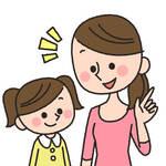 子どものやる気をあげる声かけとやる気を下げる声かけ。声かけ一つで子どもは変わる