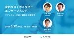 変わりゆくカスタマーエンゲージメント【無料ウェビナー開催】(5/12)