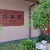 【夕日ヶ浦温泉】坂本屋 瑠璃亭は子供連れにぴったりの旅館でした!!