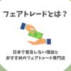 フェアトレードとは?日本で普及しない理由とおすすめのフェアトレード専門ブランドを紹介。
