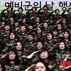 【超拡散希望・韓国版国防動員法】韓国憲法「在日韓国人全員60万人に韓国国防の義務」が判明!