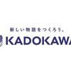KADOKAWAの新しい物語とはなにか