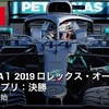【ネタバレアリ】F1 2019 ロレックス・オーストラリアGP決勝を観た話。