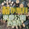 12月23日 東部公園の伐採木を無償提供があります 愛媛県西条市