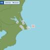 午前7時36分頃に千葉県東方沖で地震が起きた。