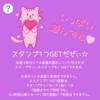 ★スタンプラリー攻略ガイド★