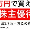 株主優待 タカラレーベン 5万円で買える配当利回りが良い株主優待株