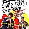 書評『「日本の敵」を叩きのめす!』
