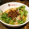 「冷やし担々麺(低糖質麺Ver.)」「辛肉麺」「担々麺」鬚張魯肉飯