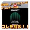 花粉症、風邪、インフルエンザを防ぐなら・・・MUSASHIの『IMMUNITY』