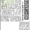 中日新聞の競馬関連記事紹介(名古屋競馬と佐藤友騎手)