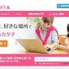 テレワーク特化型求人サイト『ママワークス®』テレワーカー活用支援サービスをリリース